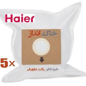 پاکت جاروبرقی هایر – Haier – ارسال رایگان